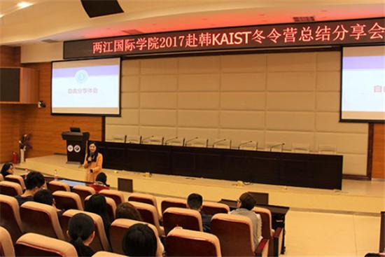 国际学院党总支副书记龙婷鼓励同学们